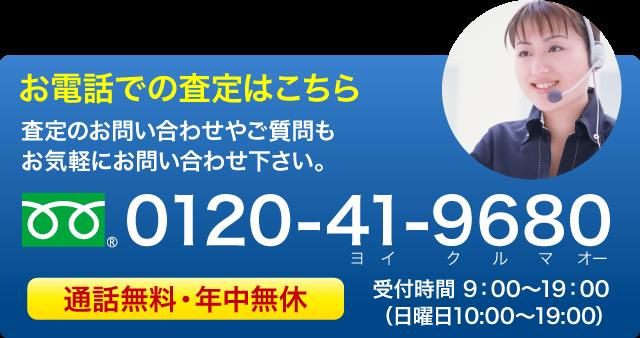 お電話での査定はこちら 査定のお問い合わせやご質問もお気軽にお問い合わせ下さい。